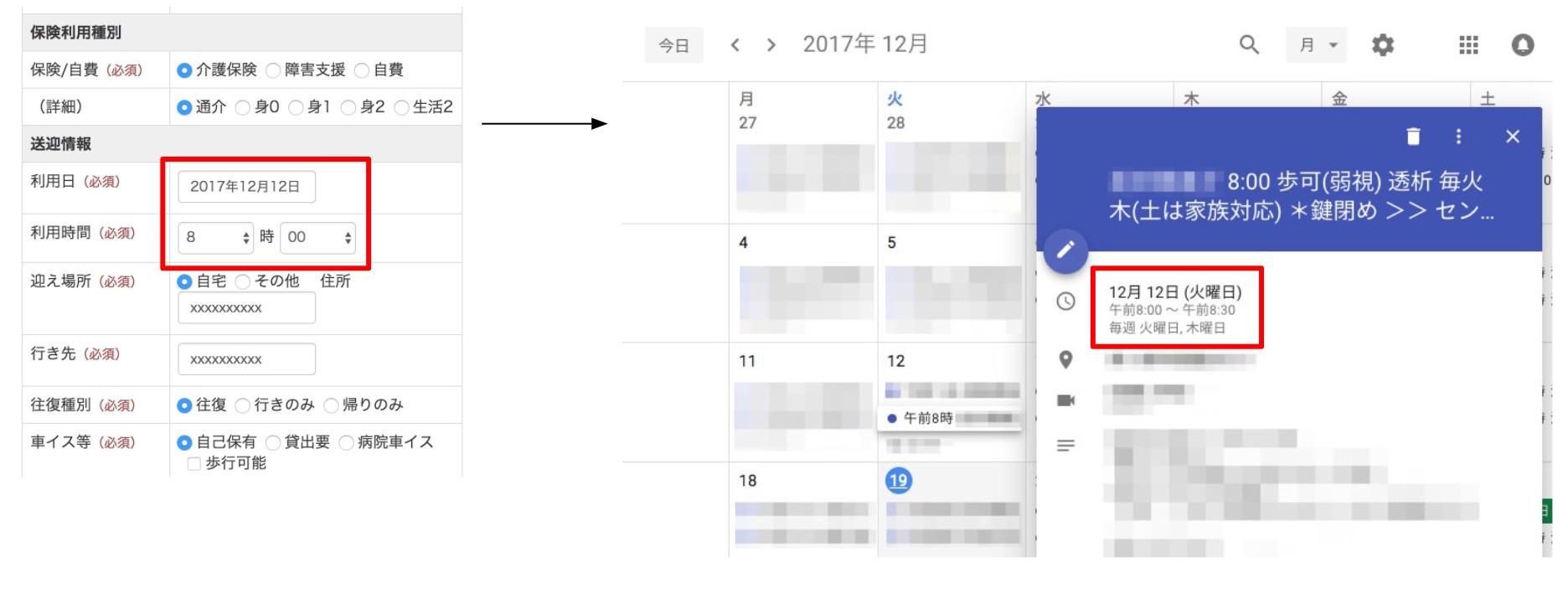 予約フォームとGoogleカレンダー連携
